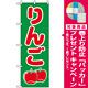 のぼり旗 (2221) りんご [プレゼント付]
