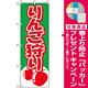 のぼり旗 (2223) りんご狩り [プレゼント付]