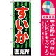 のぼり旗 (2226) すいか直売所 [プレゼント付]