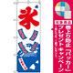 のぼり旗 (2231) 氷 [プレゼント付]