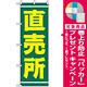 のぼり旗 (2245) 直売所 緑地/黄色文字 [プレゼント付]
