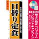のぼり旗 (2272) 日替り定食 [プレゼント付]