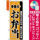 のぼり旗 (2276) 手造りお弁当 [プレゼント付]