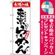 のぼり旗 (2316) 本場の味 東京らーめん [プレゼント付]