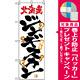 のぼり旗 (2346) 激旨 北海道ジンギスカン [プレゼント付]
