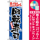 のぼり旗 (2375) 一皿130円より回転寿司 [プレゼント付]