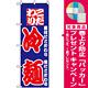 のぼり旗 (24) 冷麺 素材にこだわり 味にこだわる [プレゼント付]