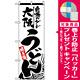 のぼり旗 (2418) 大阪うどん [プレゼント付]
