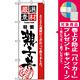 のぼり旗 (2424) 厳選素材親子丼 [プレゼント付]