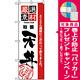 のぼり旗 (2426) 厳選素材天丼 [プレゼント付]