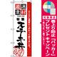 のぼり旗 (2435) 厳選素材ステーキ丼 [プレゼント付]