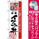 のぼり旗 (2439) 厳選素材イクラ丼 [プレゼント付]