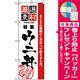 のぼり旗 (2440) 厳選素材ウニ丼 [プレゼント付]