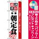 のぼり旗 (2443) 厳選素材朝定食 [プレゼント付]