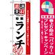 のぼり旗 (2444) 厳選素材ランチ [プレゼント付]