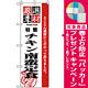 のぼり旗 (2639) 厳選素材チキン南蛮定食 [プレゼント付]