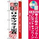 のぼり旗 (2643) 厳選素材カキフライ定食 [プレゼント付]
