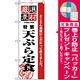 のぼり旗 (2645) 厳選素材天ぷら定食 [プレゼント付]