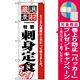 のぼり旗 (2646) 厳選素材刺身定食 [プレゼント付]