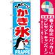 のぼり旗 (268) つめたーい かき氷 FRAPPE [プレゼント付]