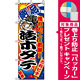 のぼり旗 (2680) 活ホタテ 大漁旗風 [プレゼント付]
