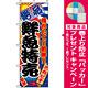 のぼり旗 (2685) 鮮魚特売 [プレゼント付]