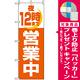のぼり旗 (2690) 夜12時まで営業中 [プレゼント付]