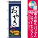 のぼり旗 (2701) おやき イラスト [プレゼント付]
