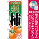 のぼり旗 (2705) 柿 [プレゼント付]