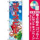のぼり旗 (2727) ジュース・ビール [プレゼント付]