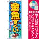 のぼり旗 (2728) 金魚すくい [プレゼント付]