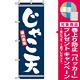 のぼり旗 (2737) じゃこ天 [プレゼント付]