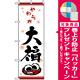 のぼり旗 (2749) やわらか大福 [プレゼント付]