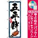 のぼり旗 (2756) 五平餅 [プレゼント付]