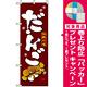 のぼり旗 (2757) だんご 伝統の味 [プレゼント付]