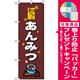 のぼり旗 (2760) あんみつ [プレゼント付]