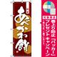 のぼり旗 (2761) あべかわ餅 [プレゼント付]