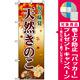 のぼり旗 (2764) 天然きのこ [プレゼント付]