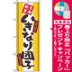 のぼり旗 (2767) いきなり団子 [プレゼント付]