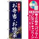 のぼり旗 (2781) 手作りお弁当と惣菜 [プレゼント付]