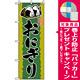 のぼり旗 (2782) 手作りおにぎり イラスト 緑 [プレゼント付]