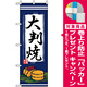 のぼり旗 (2785) 大判焼 [プレゼント付]