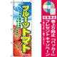 のぼり旗 (2790) フルーツトマト 甘みと酸味が絶妙 フルーティな味わい 写真使用 [プレゼント付]