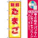 のぼり旗 (2792) 新鮮 たまご [プレゼント付]