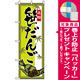 のぼり旗 (2795) 笹だんご [プレゼント付]