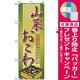 のぼり旗 (2797) 山菜おこわ [プレゼント付]