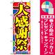 のぼり旗 (2800) 大感謝祭 [プレゼント付]