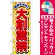 のぼり旗 (2806) 感謝を込めて 大創業祭 [プレゼント付]