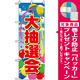 のぼり旗 (2809) 大抽選会 [プレゼント付]