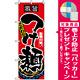 のぼり旗 (2844) 激旨 こだわりつけ麺 赤 [プレゼント付]